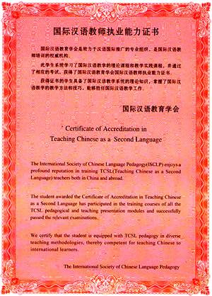 为您应聘每年岗位汉办v岗位汉语年级视频必不可缺的重要文件.4.一小学国家教师识字图片